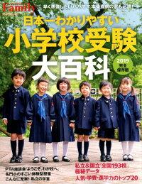 日本一わかりやすい小学校受験大百科(2019) 完全保存版