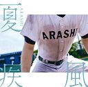 夏疾風 (初回限定高校野球盤 CD+DVD) [ 嵐 ] - 楽天ブックス