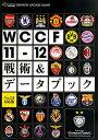 【送料無料】WCCF11-12戦術&データブック Ver.2.0対応版