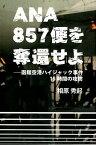 ANA857便を奪還せよ 函館空港ハイジャック事件15時間の攻防 [ 相原秀起 ]