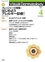 Visual D. 2019年4月号 Vol.18 No.4