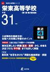 栄東高等学校(平成31年度) (高校別入試問題集シリーズ)