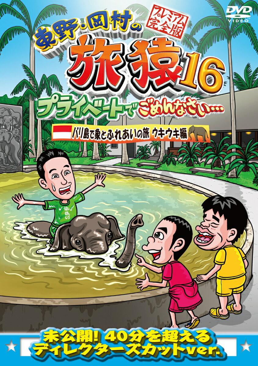 東野・岡村の旅猿16 プライベートでごめんなさい…バリ島で象とふれあいの旅 ウキウキ編 プレミアム完全版