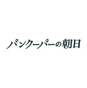 【楽天ブックスならいつでも送料無料】バンクーバーの朝日 豪華版 【Blu-ray】 [ 妻夫木聡 ]