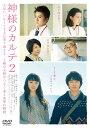【楽天ブックスならいつでも送料無料】神様のカルテ2 DVD スタンダード・エディション