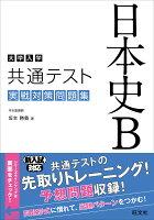 大学入学共通テスト 日本史B 実戦対策問題集