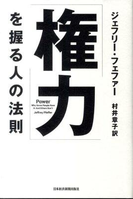 【送料無料】「権力」を握る人の法則