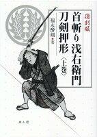 復刻版 首斬り浅右衛門刀剣押形(上)