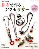 和布で作るアクセサリー改訂版