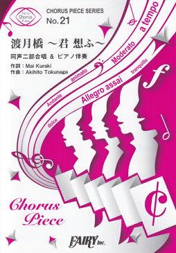 渡月橋〜君想ふ〜 同声二部合唱&ピアノ伴奏 (CHORUS PIECE SERIES) [ 倉木麻衣 ]