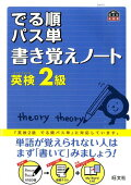 でる順パス単書き覚えノート英検2級