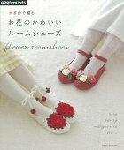 かぎ針で編むお花のかわいいルームシューズ