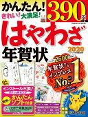 はやわざ年賀状(2020)
