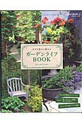 SUMAIBOOKS3 小さな庭から始めるガーデンライフBOOK