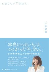 5/17放送【金スマ】で紹介