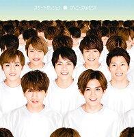 【先着特典】スタートダッシュ! (初回限定盤A CD+DVD) (ミニうちわ(紙製指ぬきタイプ)付き)