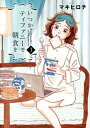 【送料無料】いつかティファニーで朝食を(3) [ マキヒロチ ]