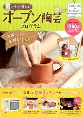 【楽天ブックスならいつでも送料無料】おうちで楽しむオーブン陶芸プログラム