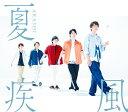 夏疾風 (通常盤) [ 嵐 ] - 楽天ブックス