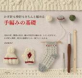 かぎ針も棒針もきちんと編める 手編みの基礎