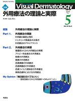 Visual D. 2019年5月号 Vol.18 No.5