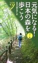 【送料無料】元気になる!日本の森を歩こう
