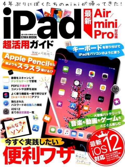iPad超活用ガイド画像