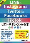 最新 LINE & Instagram & Twitter & Facebook & TikTok ゼロからやさしくわかる本 [ 桑名由美 ]