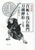 復刻版 首斬り浅右衛門刀剣押形(下)