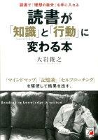 読書が「知識」と「行動」に変わる本(9784756917164)