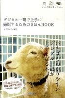 【バーゲン本】デジタル一眼で上手に撮影するためのきほんBOOK