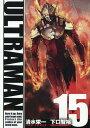 ULTRAMAN(15) (ヒーローズコミックス) [ 清水栄一(漫画家) ]