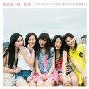 運命/ワンダフル スマイル(新井ひとみと松島湾子)(タイプA CD+DVD) [ 東京女子流 ]