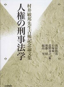 【送料無料】人権の刑事法学