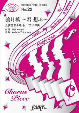 渡月橋〜君想ふ〜 女声三部合唱&ピアノ伴奏 (CHORUS PIECE SERIES) [ 倉木麻衣 ]