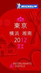 【送料無料】ミシュランガイド東京・横浜・湘南2012 RESTAURANTS & HOTELS