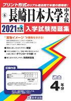 長崎日本大学中学校(2021年春受験用)