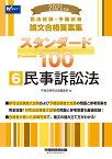2021年版 司法試験・予備試験 スタンダード100 6 民事訴訟法 [ 早稲田経営出版編集部 ]