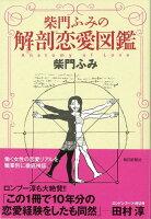 【バーゲン本】柴門ふみの解剖恋愛図鑑