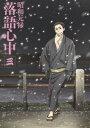 昭和元禄落語心中 三【Blu-ray】 [ 石田彰 ]