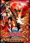 【送料無料】スーパー戦隊シリーズ::海賊戦隊ゴーカイジャー VOL.2