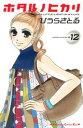 ホタル ノ ヒカリ(12) (KC KISS) [ ひうら さとる ]