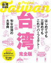 台湾完全版 (JTBのMOOK)