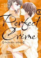 Perfect Crime 3巻