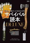サバイバル読本DELUXE(Fielder特別編集)