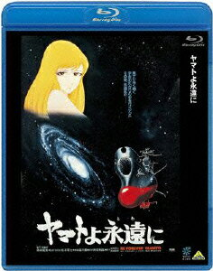 ヤマトよ永遠に【Blu-ray】 [ 富山敬 ]