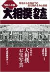 大相撲力士名鑑令和二年版 明治から令和までの歴代幕内全力士収録 [ 亰須利敏 ]