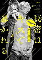 秘密はキスで暴かれる Qpa edition 4巻