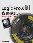 Logic Pro X 10.1攻略BOOK [単行本(ソフトカバー)] バージョン10.1追補版 [ 東哲哉 ]