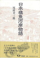 【バーゲン本】日本橋魚河岸物語 新装版